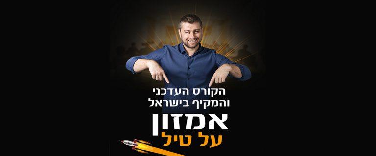 הקורה העדכני והמקיף בישראל